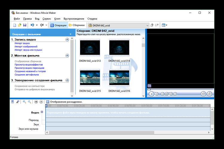 Разделенное на клипы видео в Windows Movie Maker