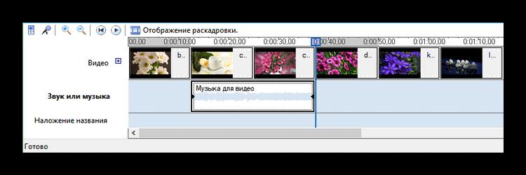 Результат изменения длины аудиодорожки в Windows Movie Maker