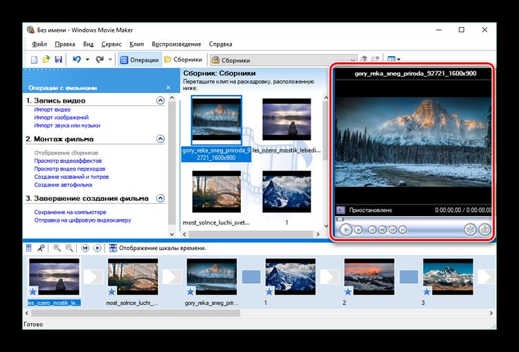 Результат применения автофильма в Windows Movie Maker