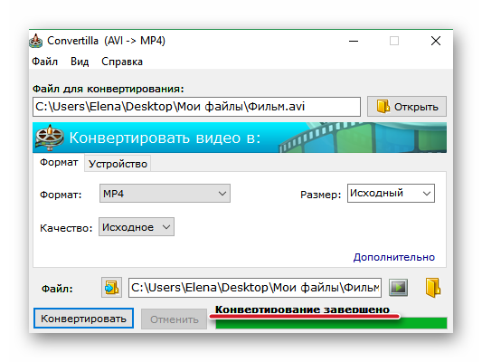 Сообщение о завершении конвертирования avi в mp4