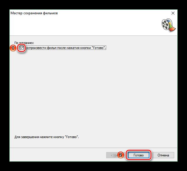 Сообщение об окончании сохранения видео в Windows Movie Maker