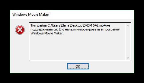 Сообщение об ошибке при импорте видео в Windows Movie Maker