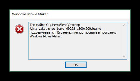 Сообщение об ошибке при импортировании фото в Windows Movie Maker
