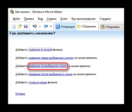 Ссылка Добавить название на выбранном клипе в Windows Movie Maker