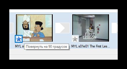 Указатель применения поворота в Windows Movie Maker