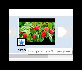 Указатель применения видеоэффекта в Windows Movie Maker