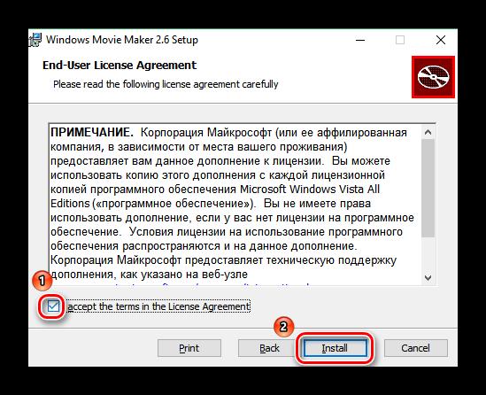 Условия соглашения Windows Movie Maker 2.6