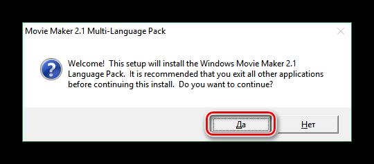 Установка русификатора для Windows Movie Maker 2.0 и 2.1