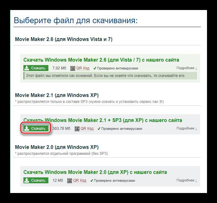 Установочный файл Windows Movie Maker 2.1 для XP