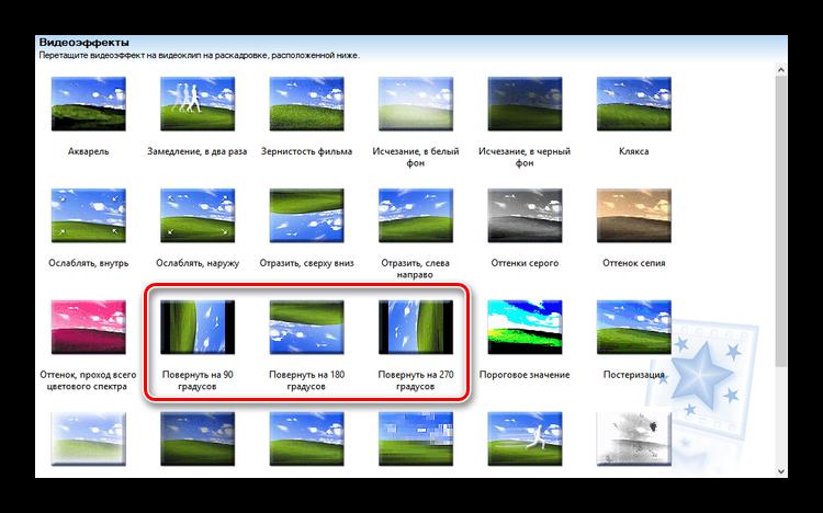 Варианты поворотов в Windows Movie Maker