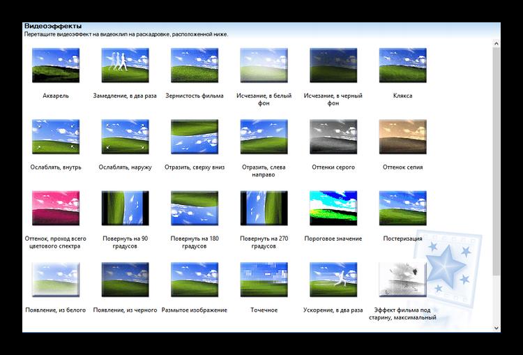 Видеоэффекты в Windows Movie Maker