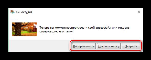 Выбор действия после сохранения видео в Киностудии Windows Live