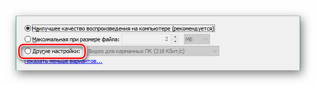 Выбор дополнительных настроек сохранения в Windows Movie Maker