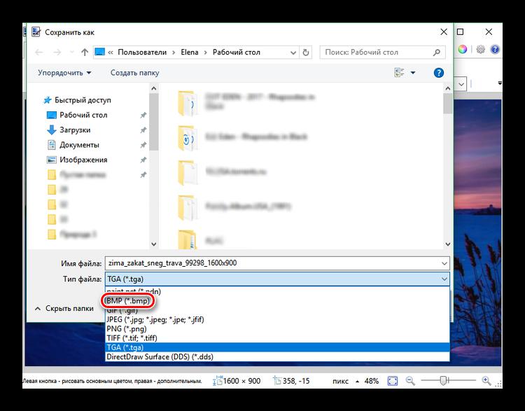 Выбор формата сохраняемого файла в paint.net