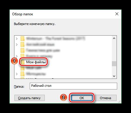 Выбор папки для сохранения файла в Windows Movie Maker