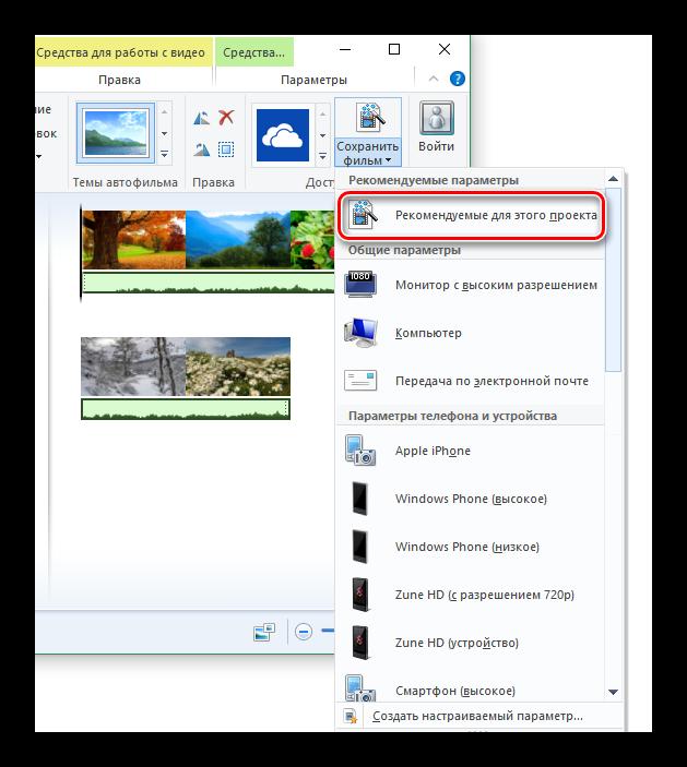 Выбор рекомендуемых параметров в Киностудии Windows Live