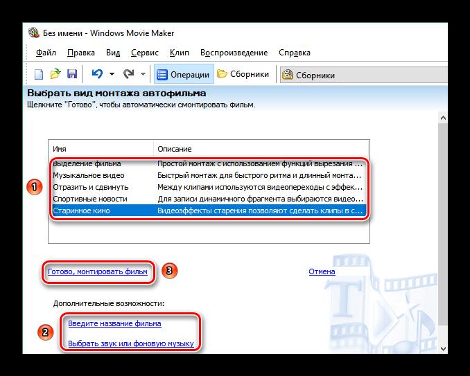 Выбор вида монтажа автофильма в Windows Movie Maker