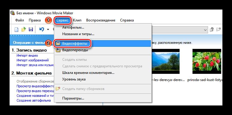Вызов видеоэффектов через меню в Windows Movie Maker