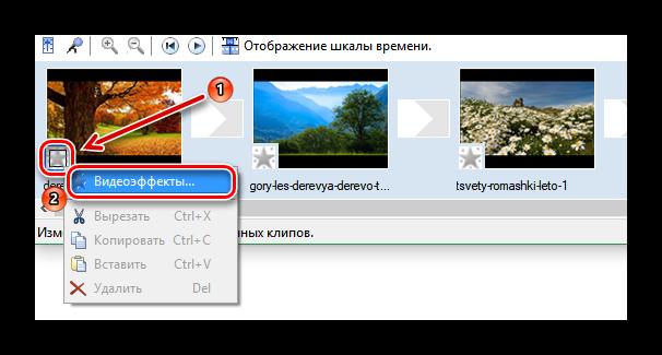Вызов видеоэффектов через значок звездочки в Windows Movie Maker