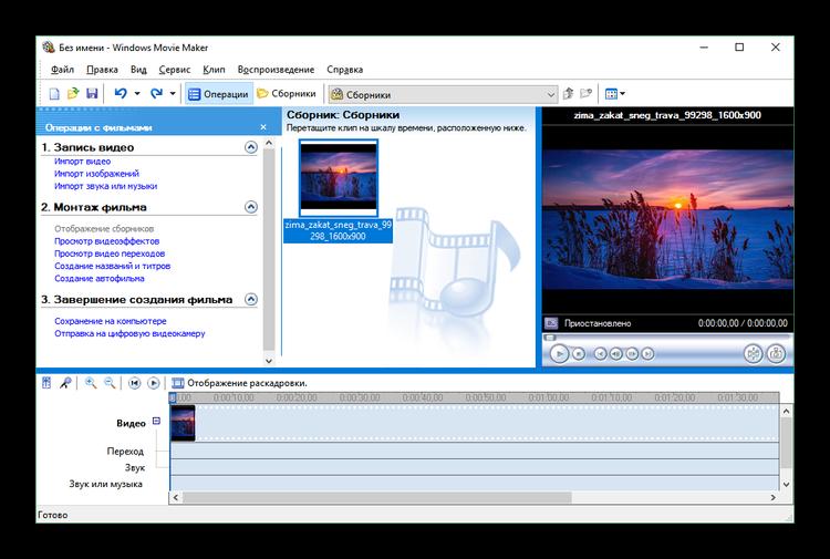 Загруженная в Windows Movie Maker картинка BMP
