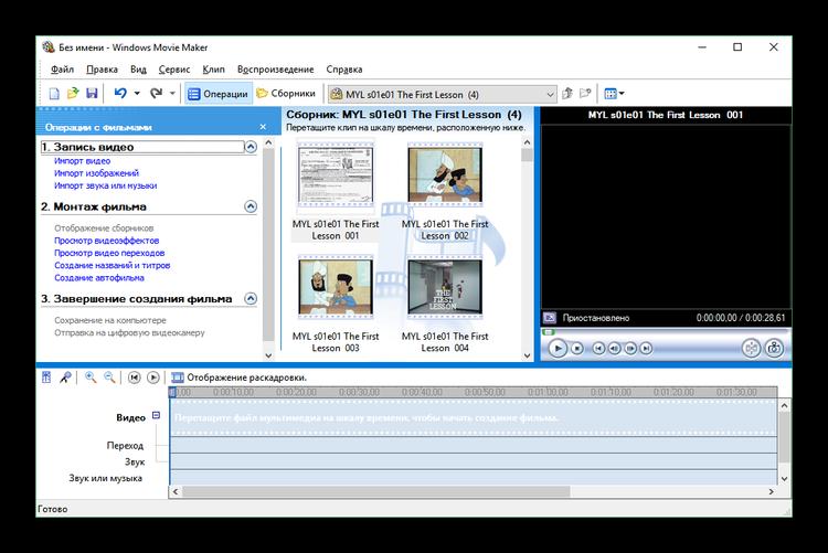 Загруженное видео в Windows Movie Maker