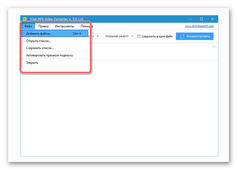 Добавление файла в Free Converter