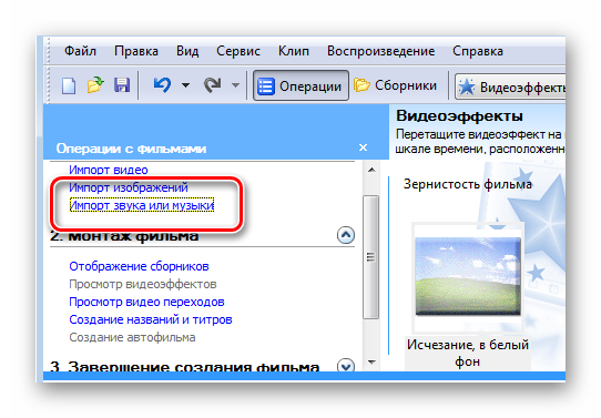 Импорт аудиодорожек