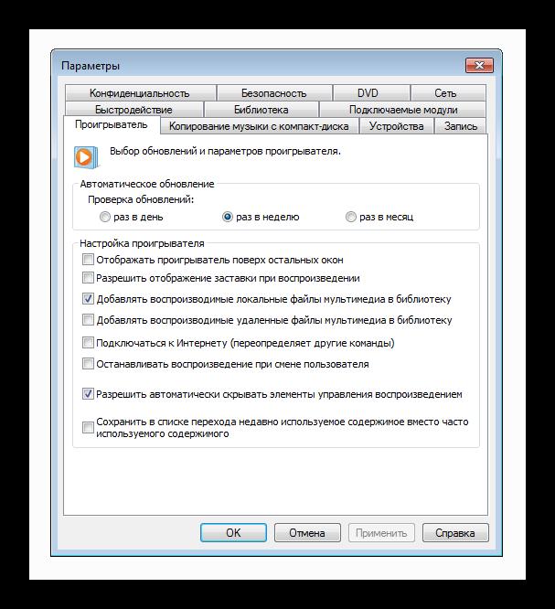 Изменение параметров Windows Media