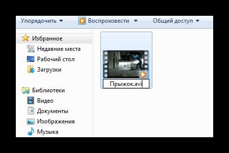 Изменение расширения видеофайла