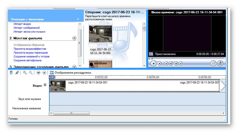 Перенесение файла на раскадровку