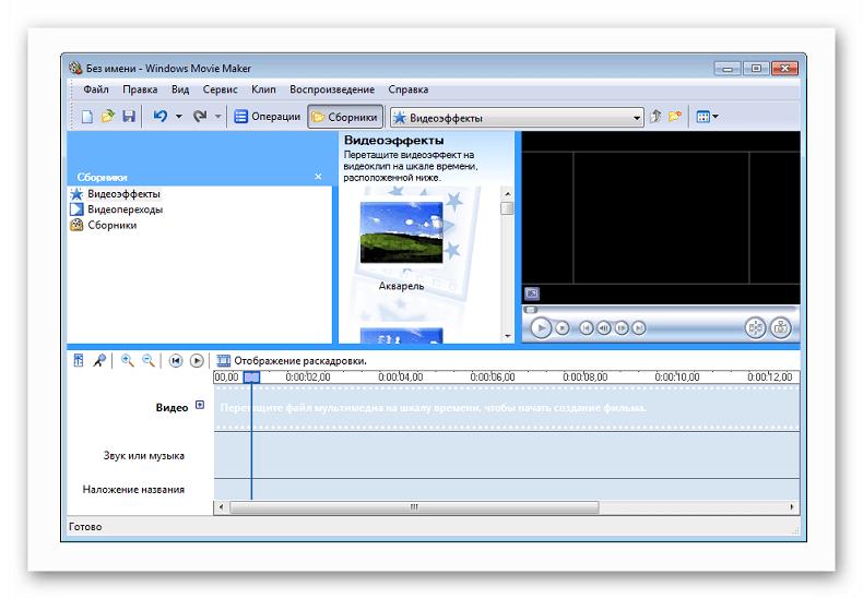 Простота интерфейса Windows Movie Maker