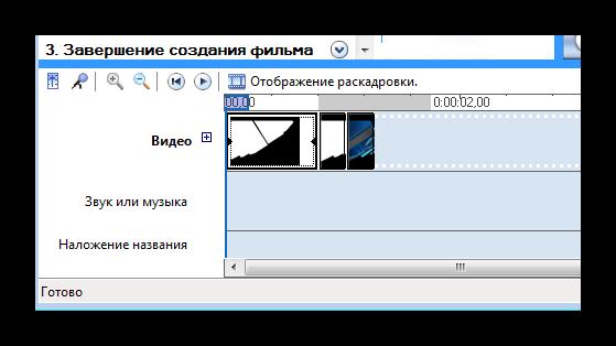 Расстановка файлов на раскадровке