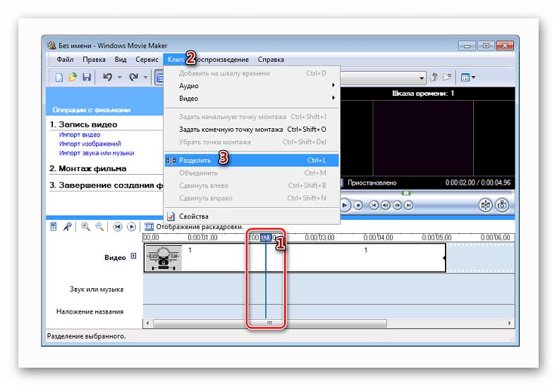 Разделение клипа в Windows Movie Maker