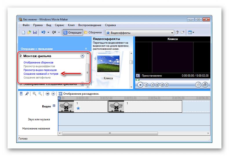 Создание названий и титров в Windows Movie Maker
