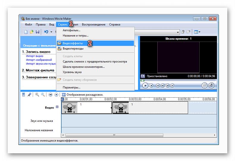 Выбор видеоэффектов в Windows Movie Maker