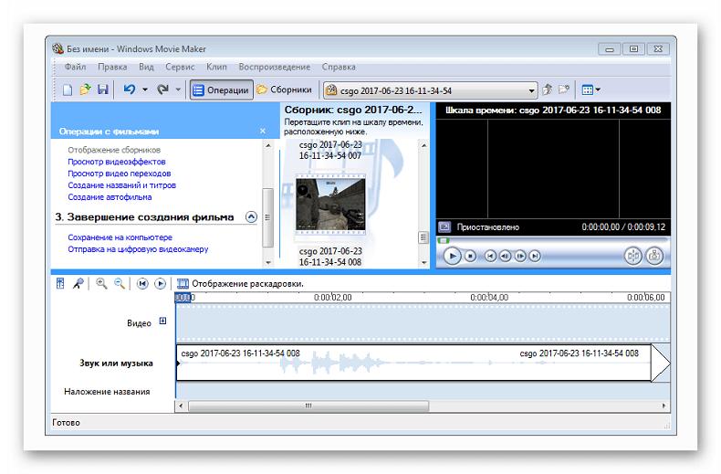 Заполненная аудиодорожка в Movie Maker